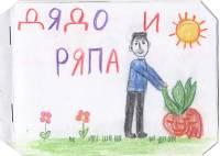 Gabriela Stamenova, 10 let